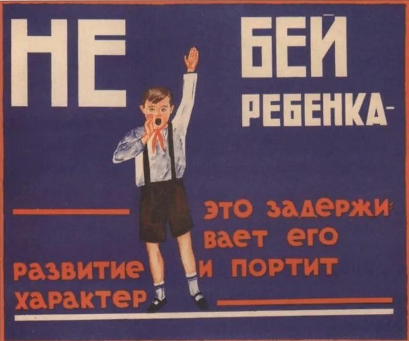 Пример советского плаката на соответствующую тему