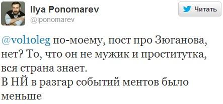 Пономарёв-Зю