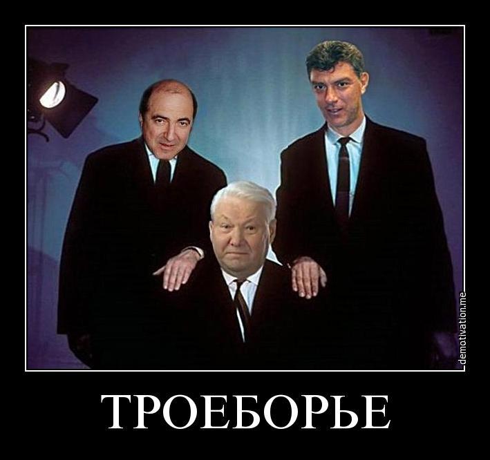 Немцов 3