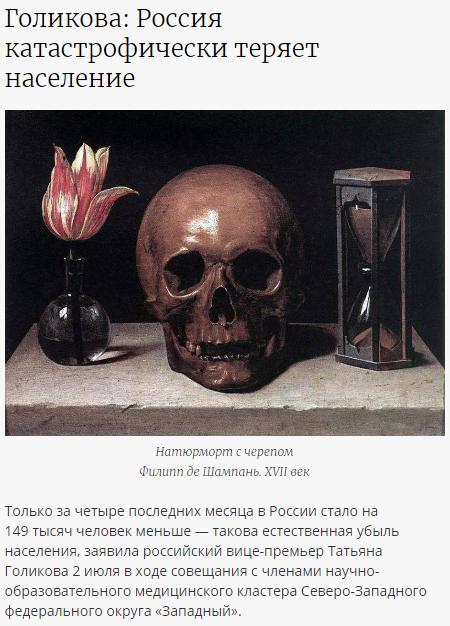 Внезапно госпожа Голиков обнаружила вот такое!