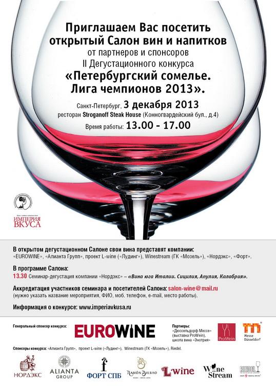 Wine_Salon 2013_новый размер