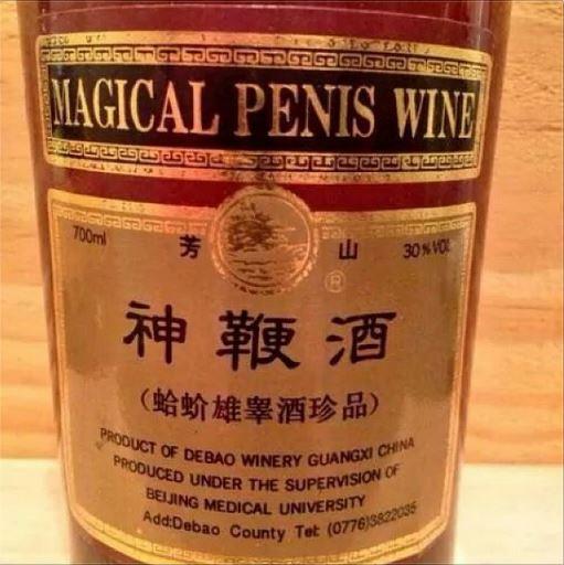 penis_wine