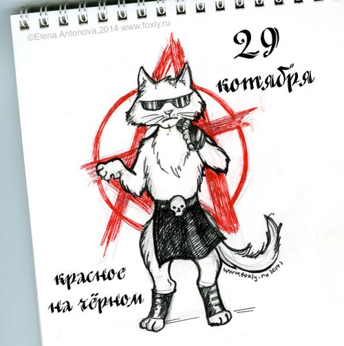 29-котября