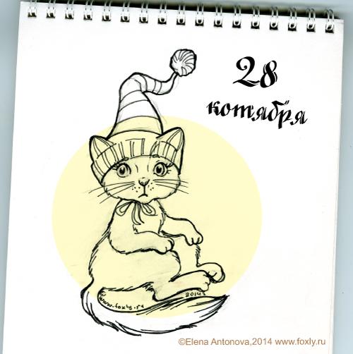 28-котября