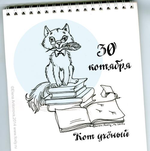 30-котября