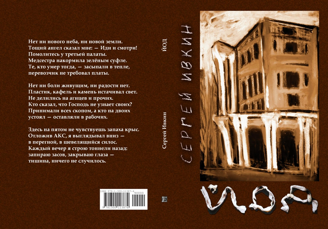 Yod_fullcover2-sml