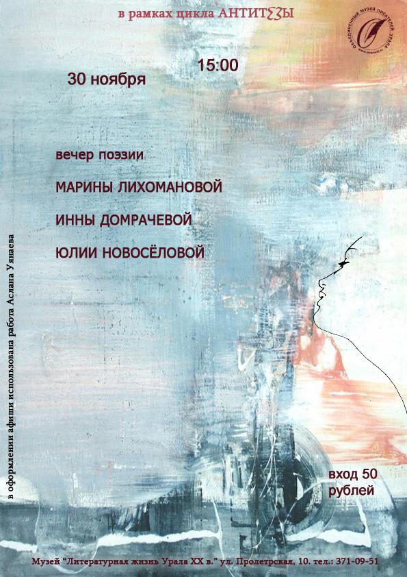 30_noyabrya
