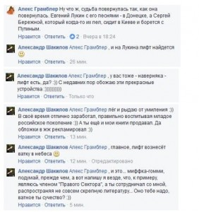 Шакилов воет_1