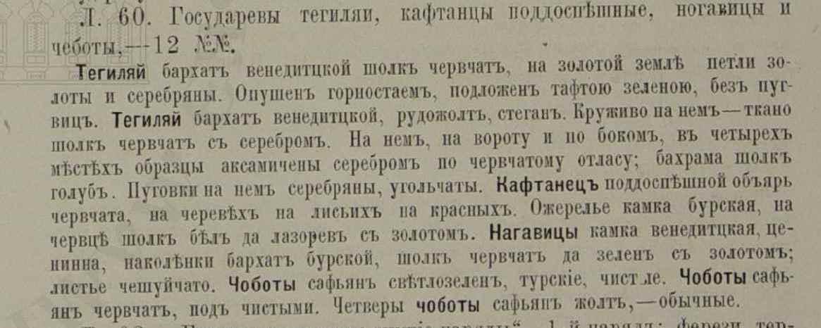 РГАДА. Ф. 396. Оп. 2. Д. 936 - стр. 9 (описание тегиляя Ивана Горозного)