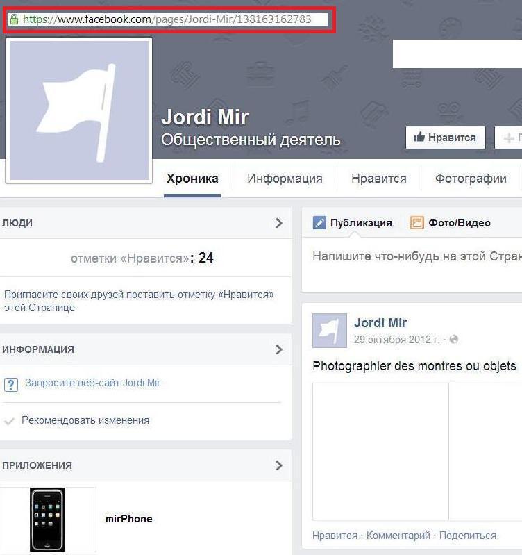 Jordi Mir инженер