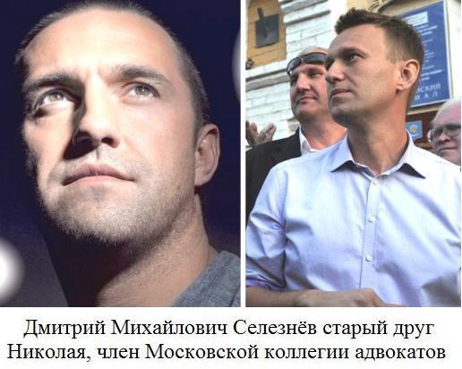 навальный_вдовиченко
