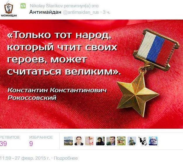 награды Рокоссовского0