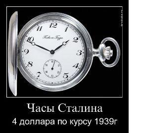 часы сталина