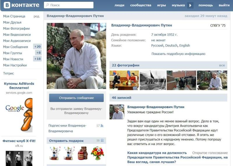 сайт Путина
