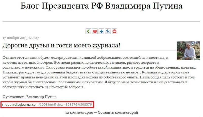 сайт Путина03