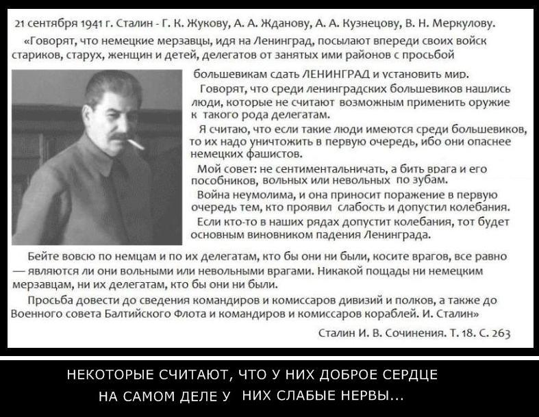 Сталин010