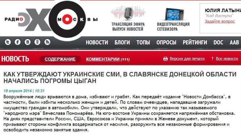 погромы циган в славянске