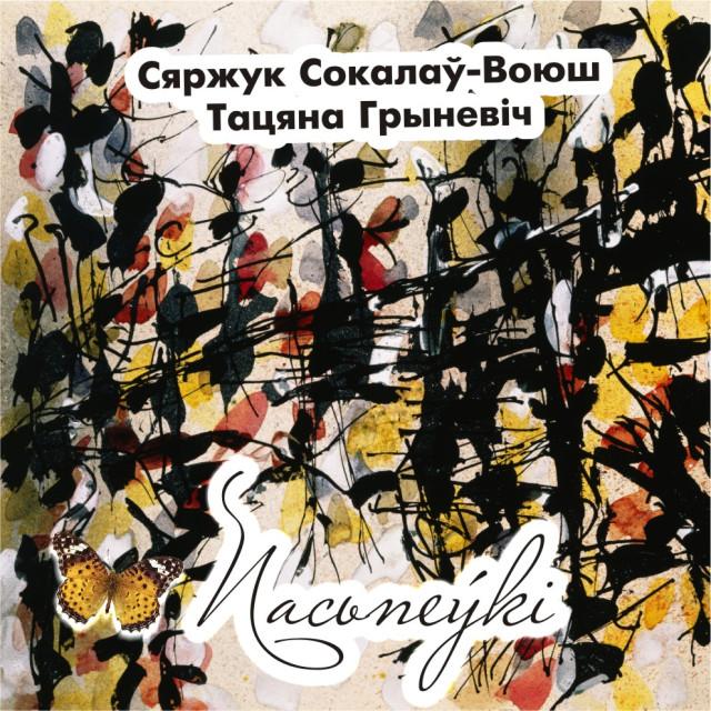 Сокалаў-Воюш, Тацяна Грыневіч, Пасьпеўкі, беларуская музыка