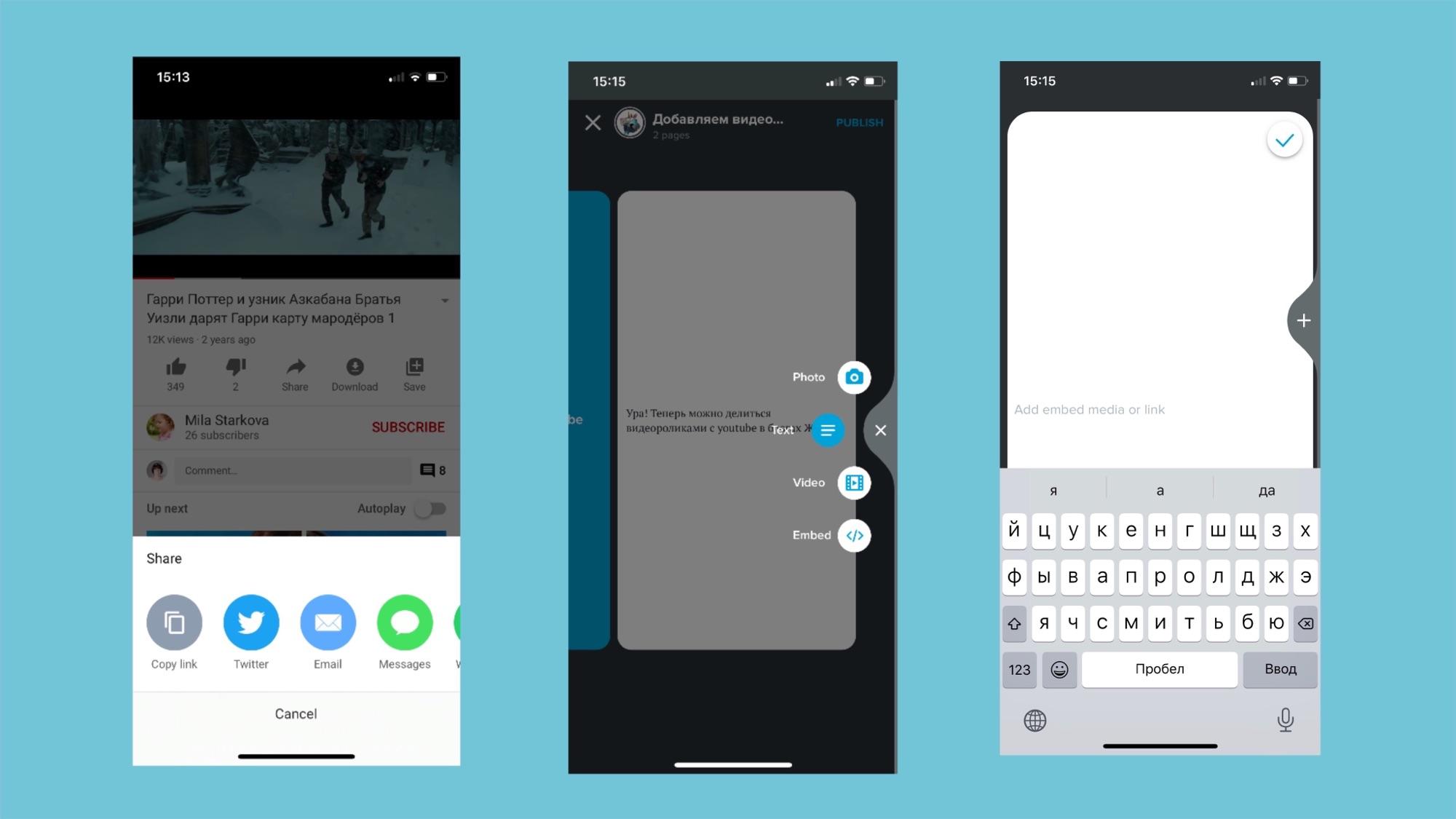 Мобильное приложение ЖЖ
