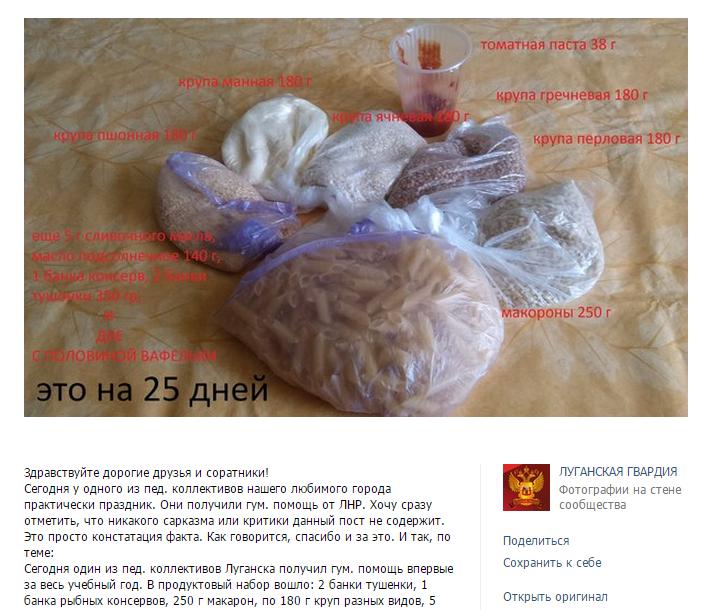 гуманитарка ЛНР