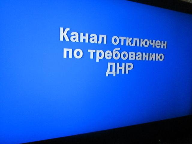 канал отключен ДНР