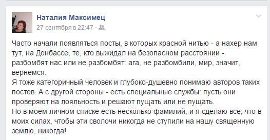 Террористы изменили тактику. После безуспешных попыток навязать бой, они обвиняют украинских воинов в срыве перемирия, - пресс-центр АТО - Цензор.НЕТ 6400