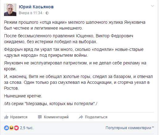 Турчинов о Януковиче: Марионетка Кремля, выполняющая все указания своих хозяев - Цензор.НЕТ 3787