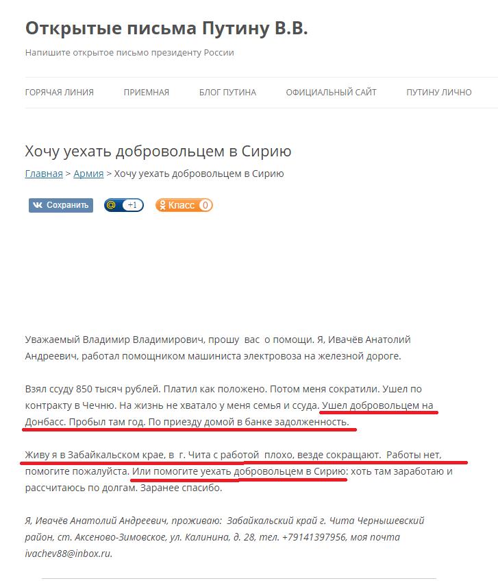 видео руководство: открытое письмо президенту рф путину пожалуйста, хороший самоучитель