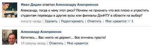 аноприенко