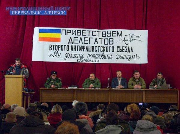 антифашисткий съезд