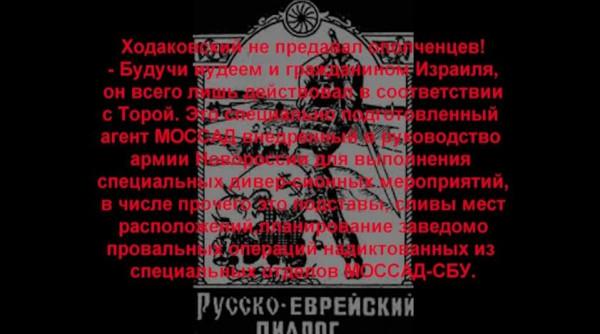 ходаковский 2