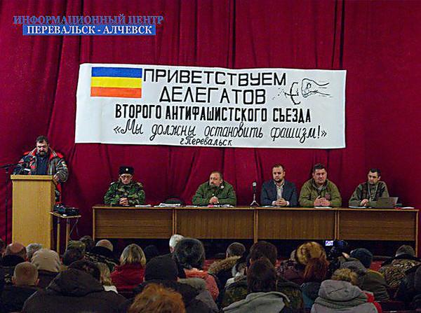 антифашистский съезд 2