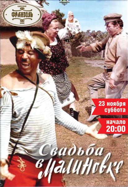 Постер 'Свадьба в Малиновке' (550х800)