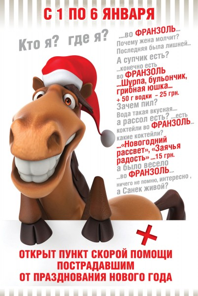 """Постер """"Помощь пострадавшим от празднования"""" (550х820)"""