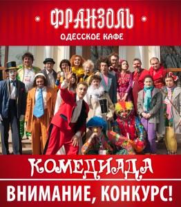 komediada_13_vk
