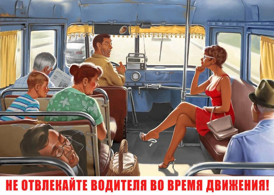 trogat-v-transporte