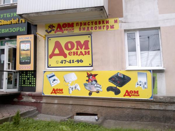 Магазин в Калининграде