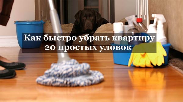 Как быстрее сделать уборку