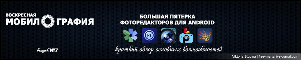 мобилография