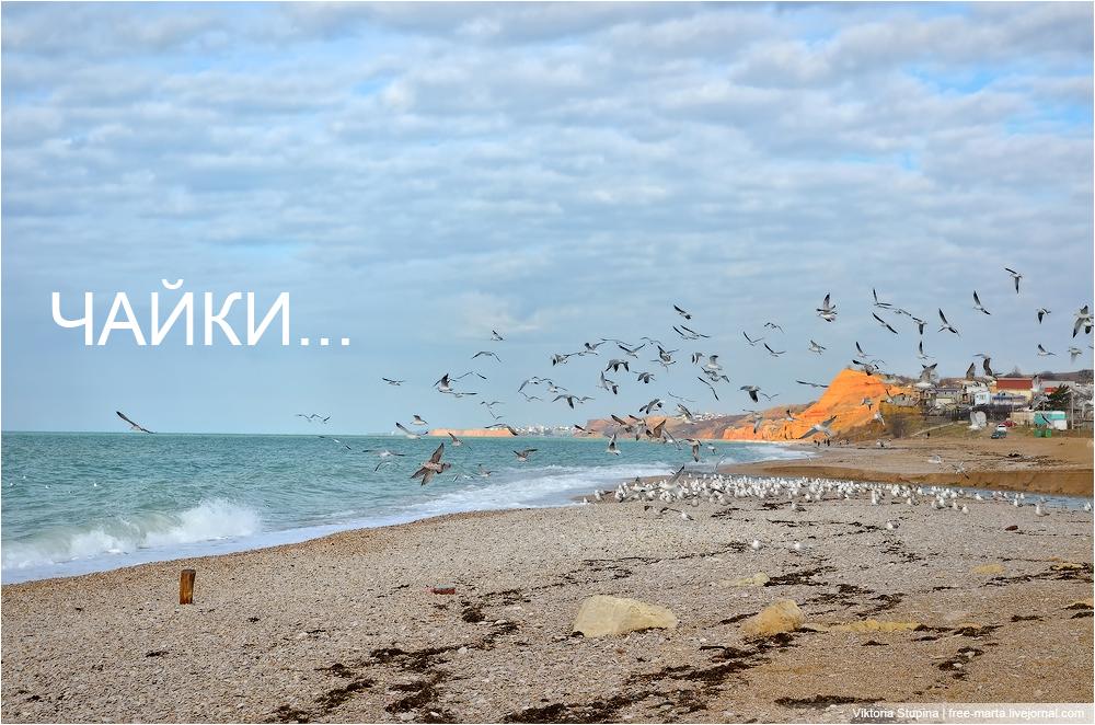 крым-любимовка