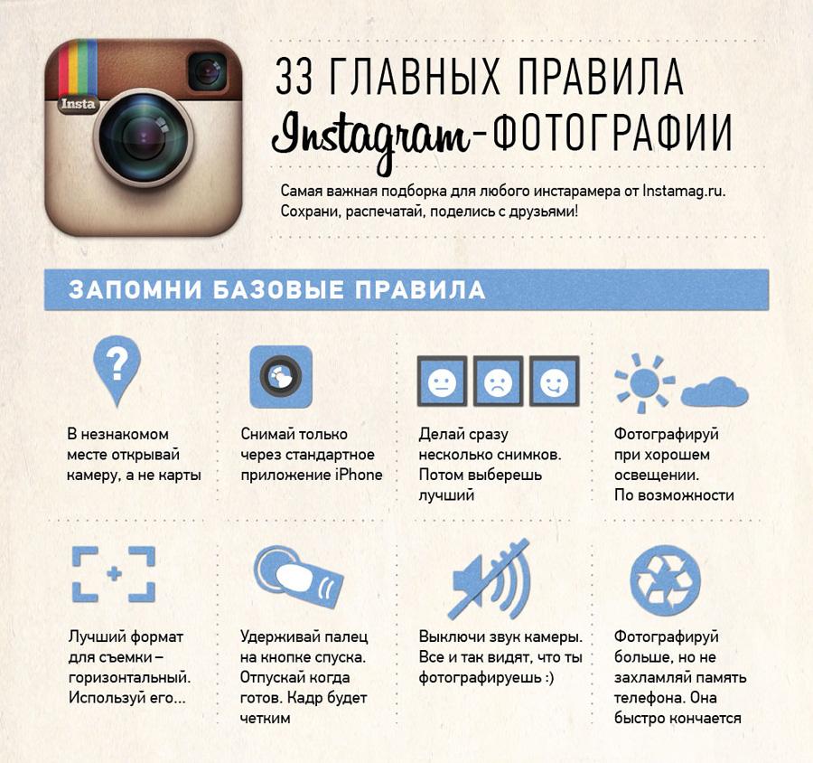 33-instagramrules_1