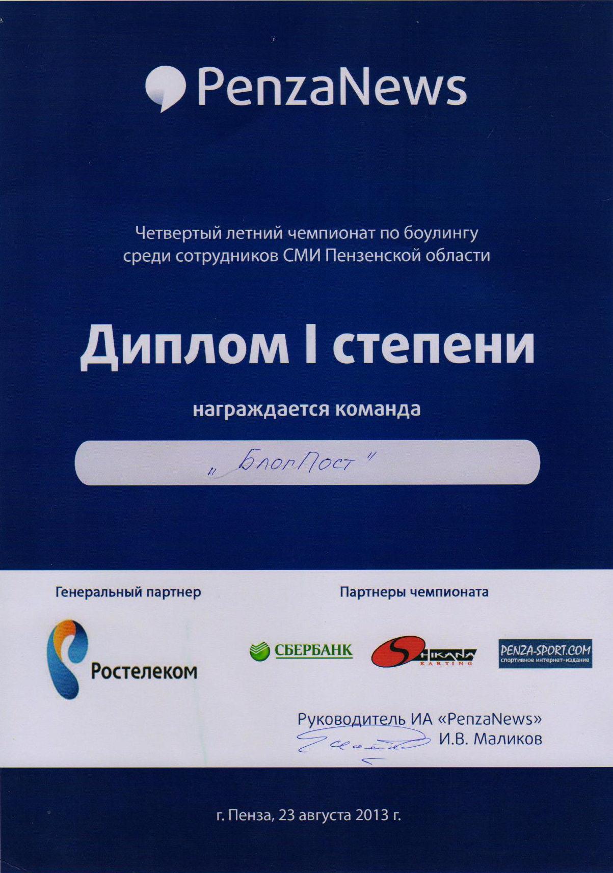 Четвертый чемпионал по боулингу среди СМИ Пензенской области