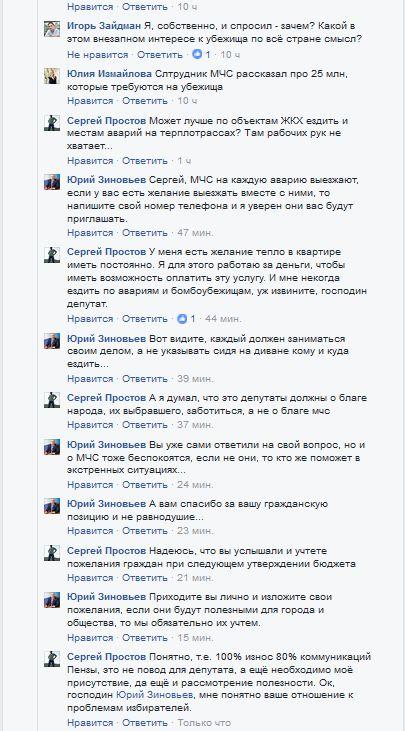 Про депутата Зиновьева.jpg