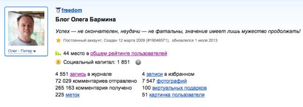 Снимок экрана 2013-07-02 в 0.30.31