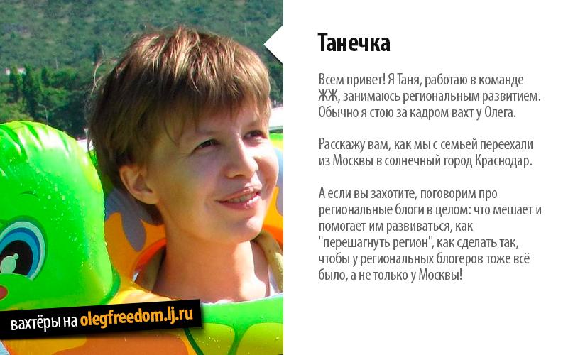 tanechka_anons
