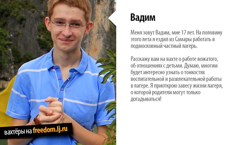 vadim_anons