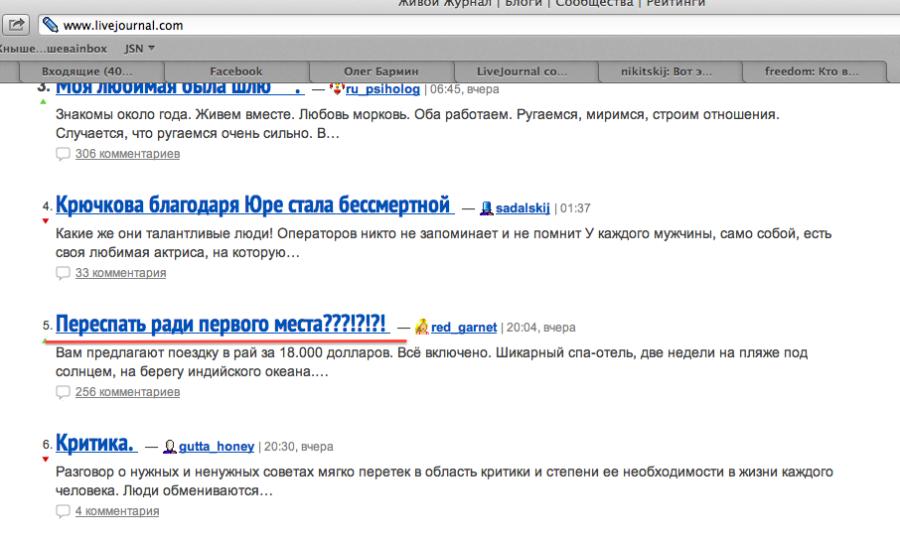 Снимок экрана 2013-10-18 в 9.38.22