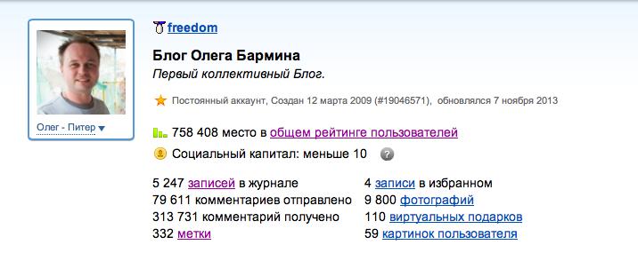 Снимок экрана 2013-11-07 в 21.30.39