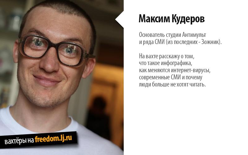 kuderov_anons