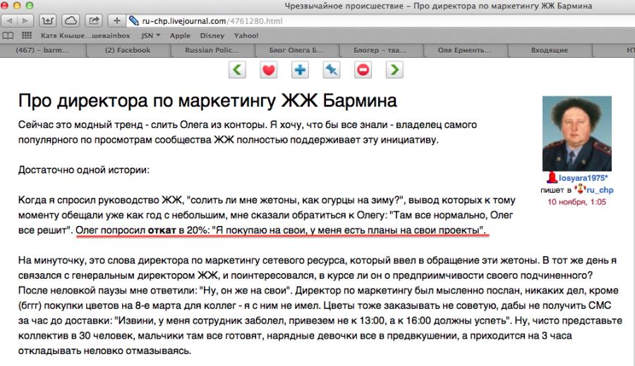 Снимок экрана 2013-11-12 в 2.09.51